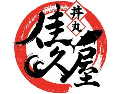 丼丸 佳久屋(かくや)
