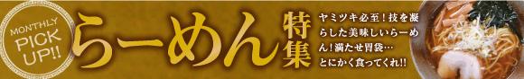 らーめん特集 Vol.2